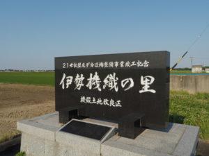 「伊勢機織の里 機殿土地改良区」の石碑
