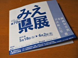 「第70回 みえ県展」の展示目録