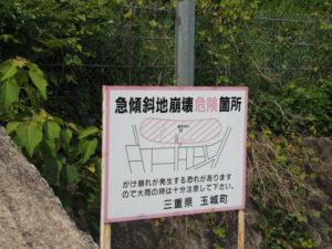 棒原神社(皇大神宮 摂社)付近に立つ急傾斜地崩落危険箇所の看板