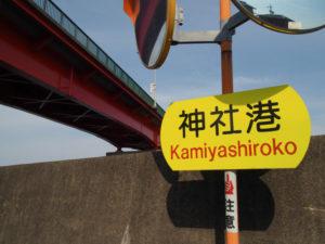 勢田川に架かる一色大橋(勢田川)