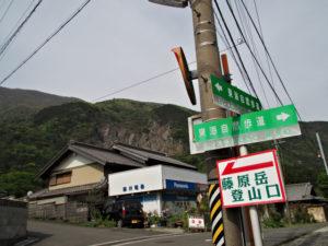 藤原岳登山口への道標