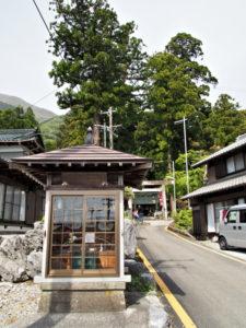 鳴谷神社付近の地蔵堂[259]