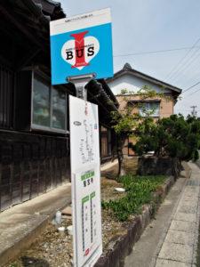 いなべ市福祉バス坂本線 聖宝寺 バス停