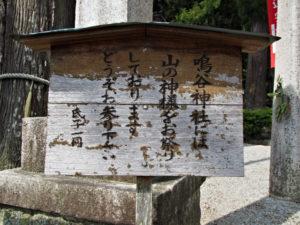 鳴谷神社[260](いなべ市藤原町坂本)
