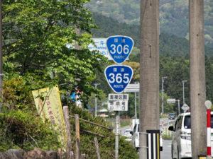 国道306・365号の標識(山口交差点付近)