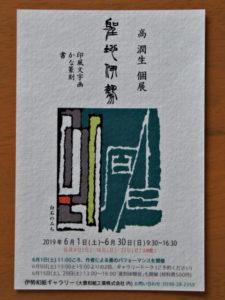 高潤生 個展「聖地伊勢」@伊勢和紙ギャラリーの案内はがき