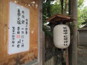祭典案内掲示、箕曲中松原神社(伊勢市岩渕)