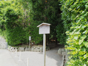 度会大国玉比賣神社(豊受大神宮 摂社)ほかの参道入口