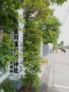 茜社・豊川茜稲荷神社の参道入口(伊勢市豊川町)