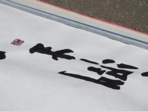 高潤生さんによる書のパフォーマンス(大豐和紙工業)