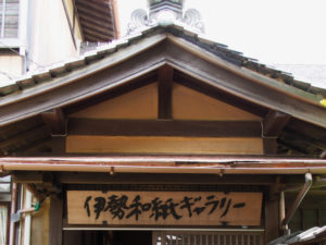 伊勢和紙ギャラリー(大豐和紙工業株式会社)