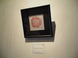 高潤生 個展「聖地伊勢」(伊勢和紙ギャラリー)