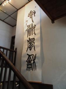 高潤生さんがパフォーマンスで書き上げた作品「気淑風和」の展示(伊勢和紙ギャラリー)