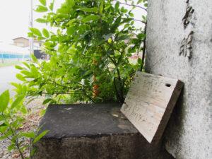 御塩道の案内板(御塩殿神社付近)
