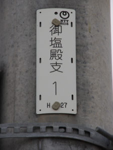 NTT 御塩殿支1 の識別標