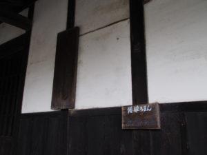 御塩道の案内板、角屋醤油・味噌溜製造所(伊勢市神久)