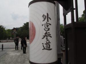 外宮参道の行灯