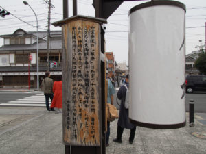 外宮参道の献灯説明木札