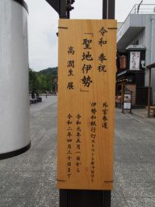 令和奉祝「聖地伊勢」高潤生展の説明板(外宮参道)