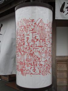 高潤生 作品 24平和の聖地(外宮参道)