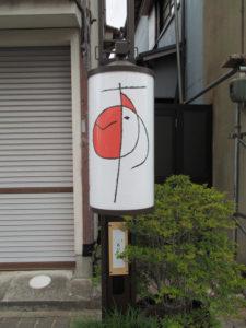 高潤生 作品 18愛「あい」(外宮参道)