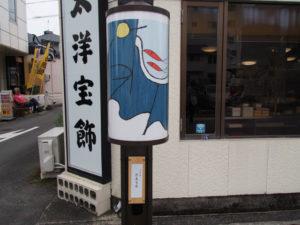 高潤生 作品 14のどかな町「だんらん」(外宮参道)