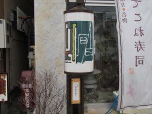 高潤生 作品 11聖潔「白石のみち」(外宮参道)