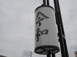 高潤生 作品 1令和(楷書)(外宮参道)