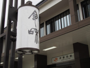 高潤生 作品 2令和(篆書)(外宮参道)
