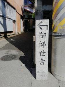 御師世古を示す石標(伊勢市本町)