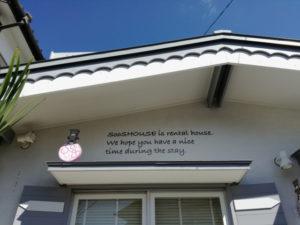 御師世古で見つけたおしゃれなレンタルハウス(伊勢市本町)
