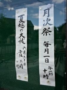 河邊七種神社(伊勢市河崎)の祭典看板