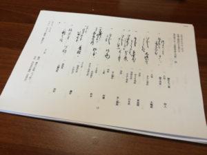 古文書の会(2019.06.08)@河邊七種神社社務