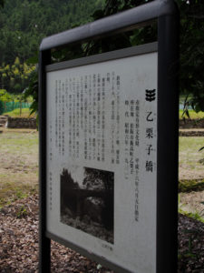 神武天皇東征の道編 第二回