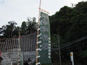 赤崎神社(豊受大神宮 末社)付近に立てられた幟
