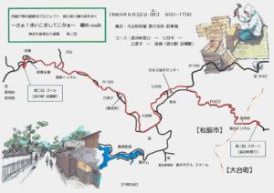 〜さぁ!まいこましてこかぁ〜 纏めwalk 神武天皇東征の道編 第二回のコースマップ