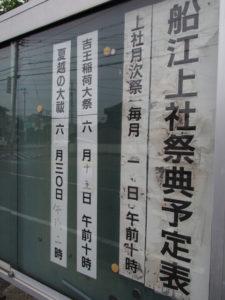 [夏越の大祓]が示された掲示板、船江上社(伊勢市船江)