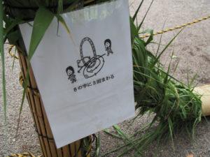 夏越の大祓に向け準備されていた茅の輪、船江上社(伊勢市船江)