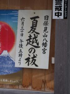 「夏越の祓」の掲示、日保見山八幡宮(伊勢市大湊)