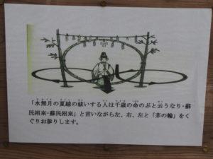 茅の輪のくぐり方の説明書き、日保見山八幡宮(伊勢市大湊)