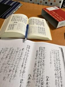 2019年06月勉強会(伊勢古文書同好会)に向けての予習