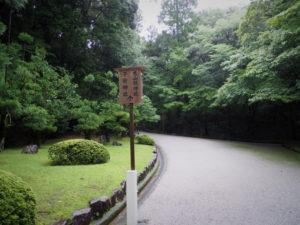 大山祗神社・子安神社(共に皇大神宮 所管社)の案内板