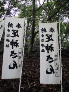 足神神社(足神さん)の前に立てられた幟