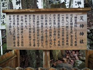 足神神社(足神さん)の説明板