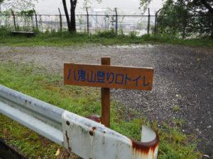 熊野古道八鬼山道 八鬼山登り口トイレ・駐車場