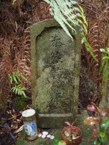 行き倒れ巡礼供養碑(熊野古道八鬼山道)