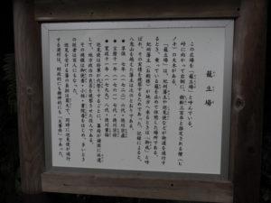 籠立場の説明板(熊野古道八鬼山道)