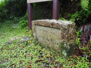 尾鷲市指定文化財 民俗資料 八鬼山町石を示す標石