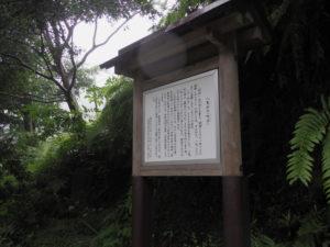 八鬼山の「町石」説明板