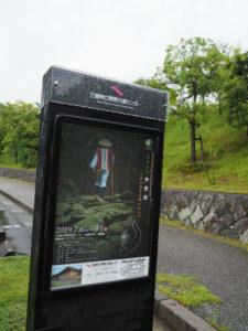 熊野古道センター(尾鷲市)